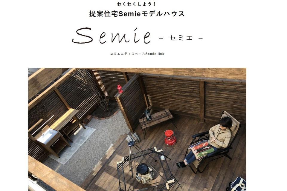 渋谷建設公式サイト セミエ モデルハウスページ