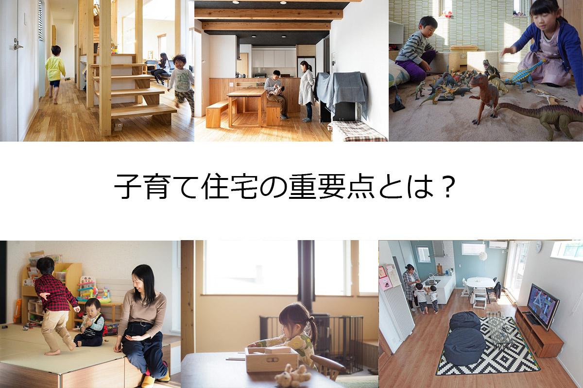 子育て住宅の重要点とは?