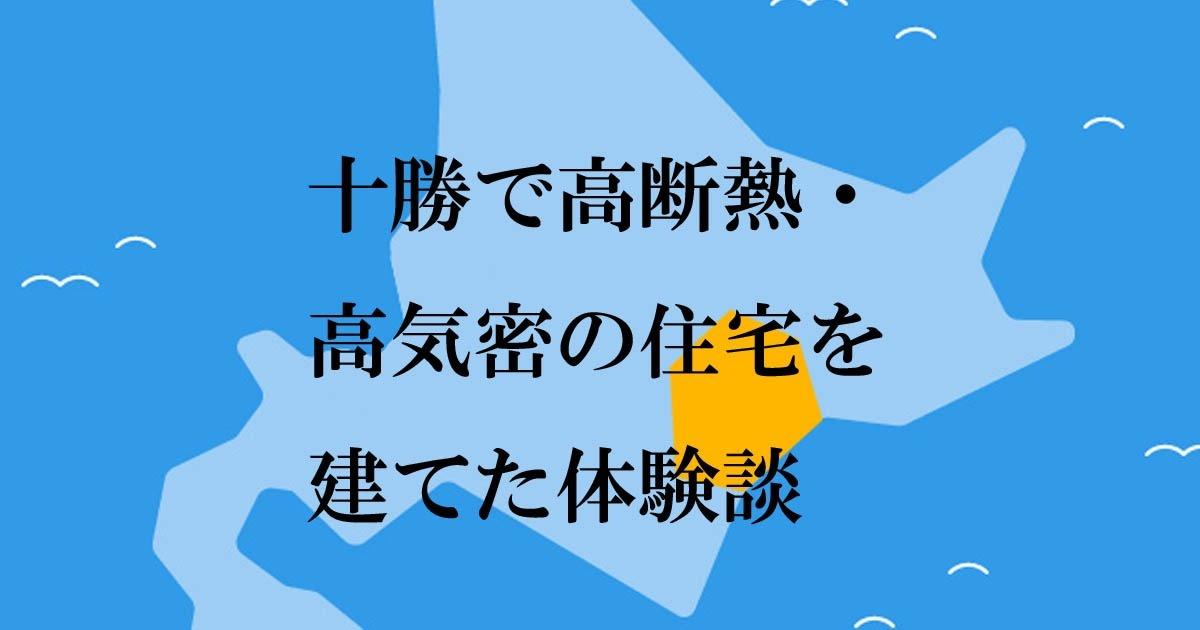【十勝・帯広】で高断熱・高気密住宅を建てた8事例