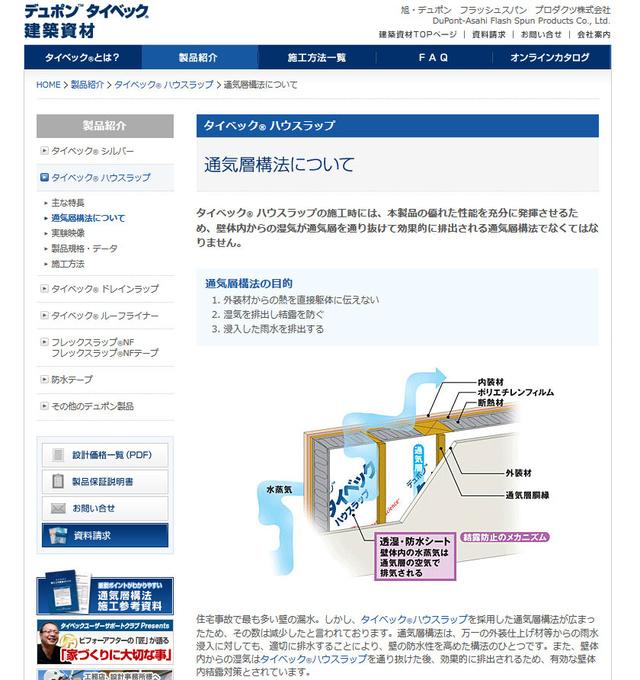 タイベックの説明(旭・デュポンフラッシュスパン プロダクツ株式会社ホームページより)