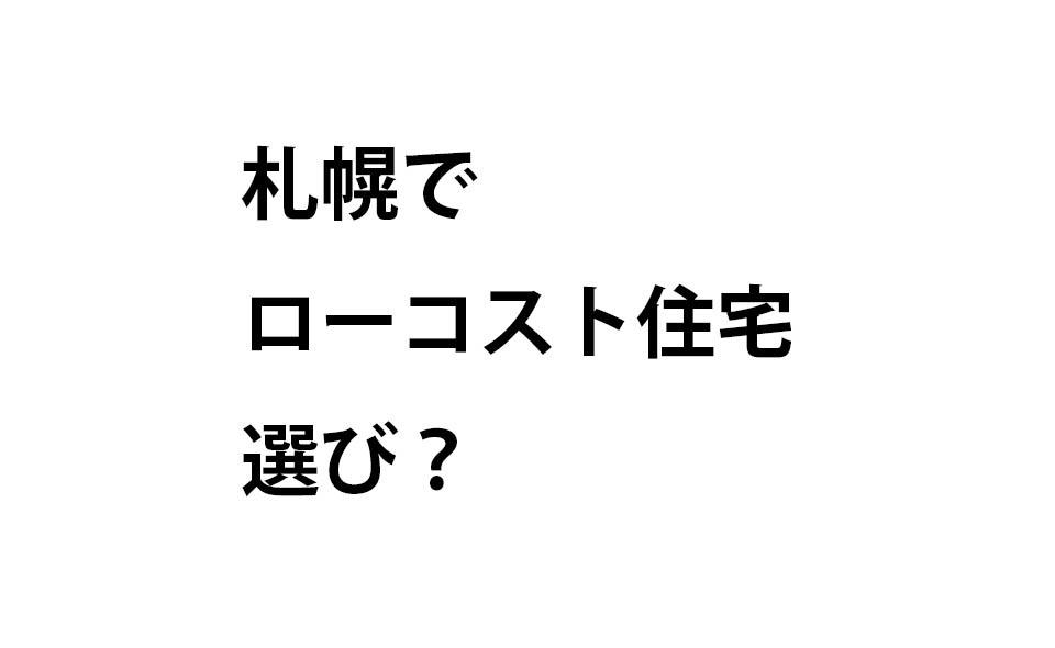 札幌でローコスト住宅選び