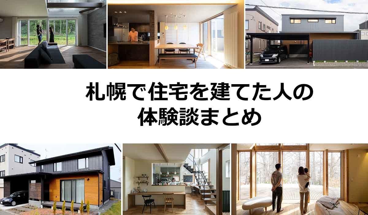 札幌で住宅を建てた人の体験談まとめ